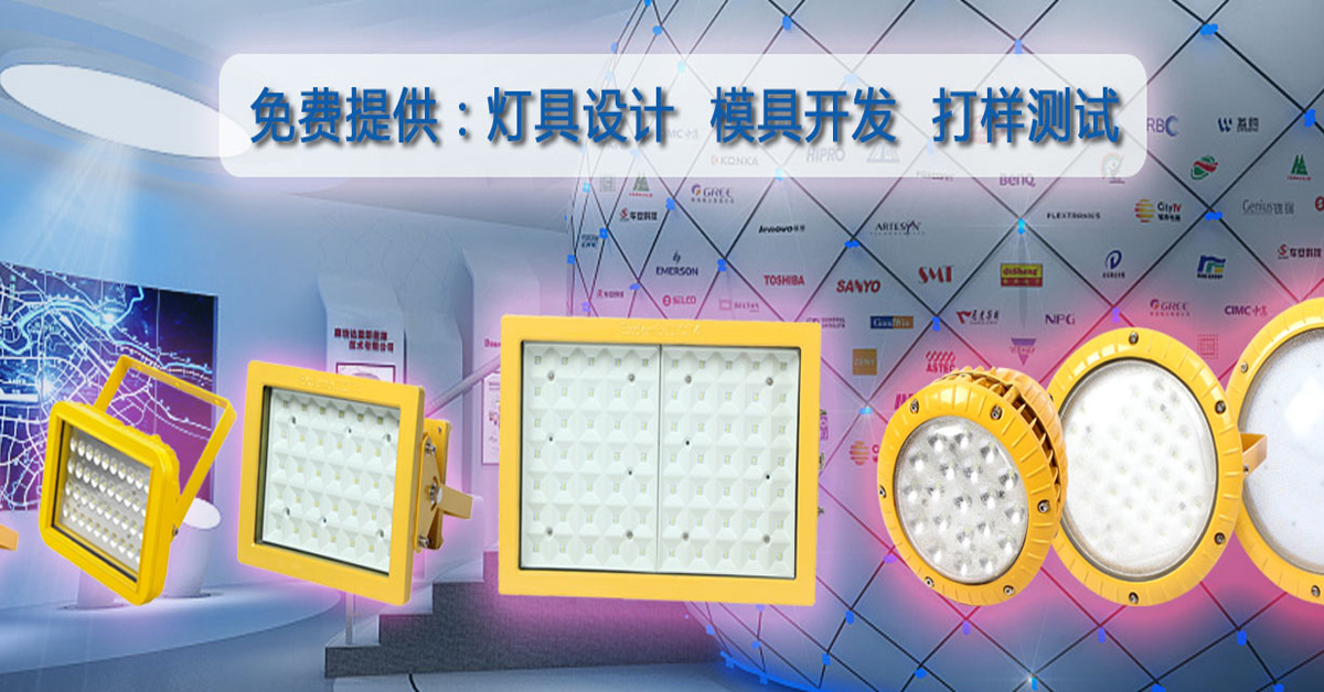 led explosion-proof lights images
